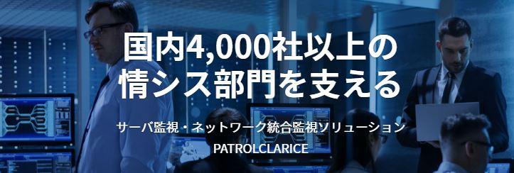 国内4,000社以上の情シス部門を支えるサーバー・ネットワーク監視ツール パトロールクラリス