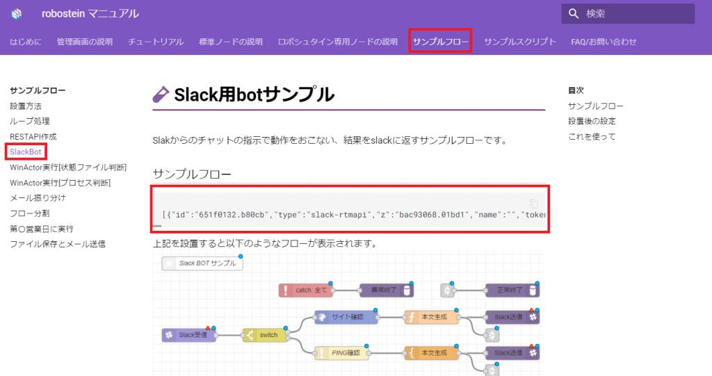 ロボシュタインマニュアルからSlack用のサンプルコードを選択