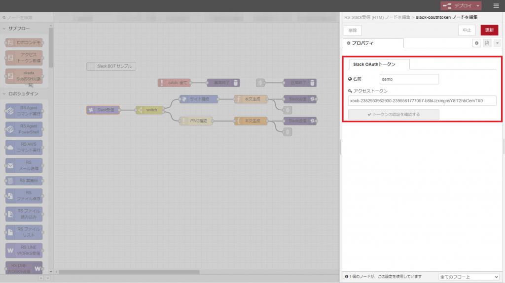 Slackノードのプロパティを開いてAPIトークンを設定
