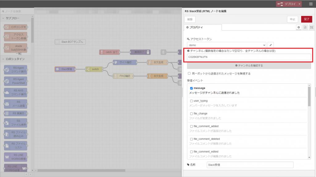 Slackメッセージを送受信するチャンネルを設定