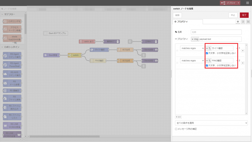 switchノードのプロパティでチャットボットに出せる命令を確認