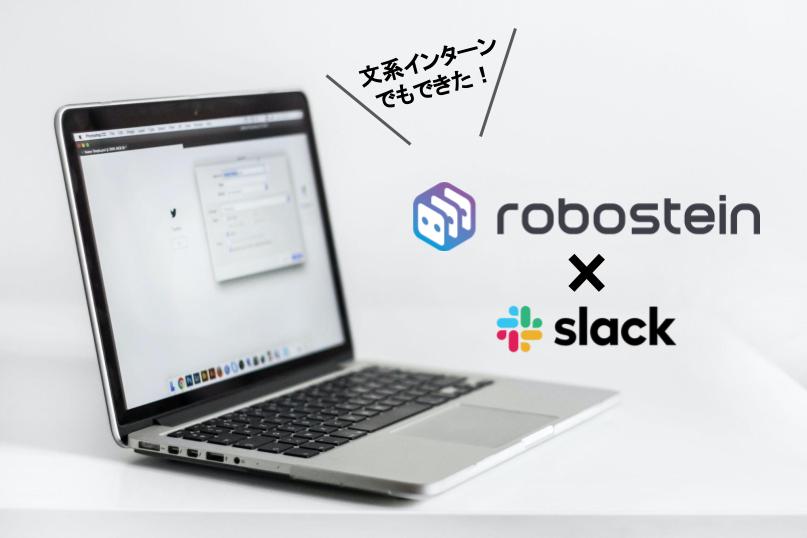 文系インターン生でもできるロボシュタイン&Slack連携